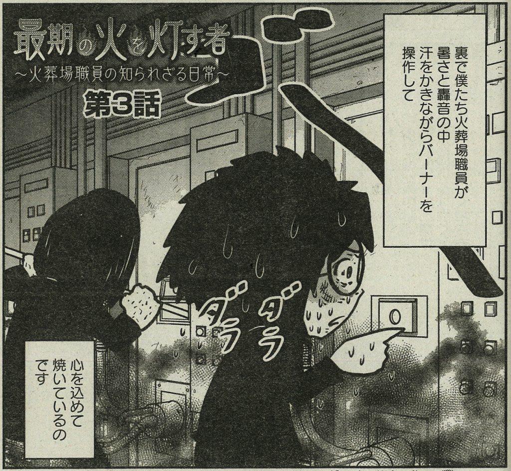 (C)下駄花緒・蓮古田二郎/竹書房